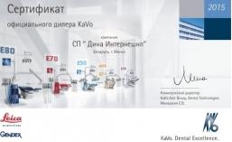 KaVo 2015