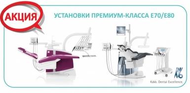 Установка стоматологическая  E70 S/TM